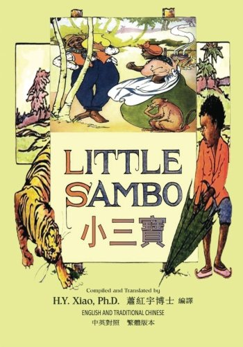 Little Sambo (Traditional Chinese): 01 Paperback Color: H y Xiao