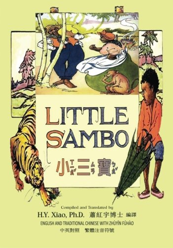 Little Sambo (Traditional Chinese): 02 Zhuyin Fuhao: H y Xiao