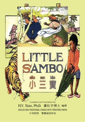 9781505252439: Little Sambo (Traditional Chinese): 03 Tongyong Pinyin Paperback Color (Kiddie Picture Books) (Volume 7) (Chinese Edition)