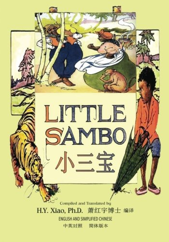 Little Sambo (Simplified Chinese): 06 Paperback Color: H y Xiao