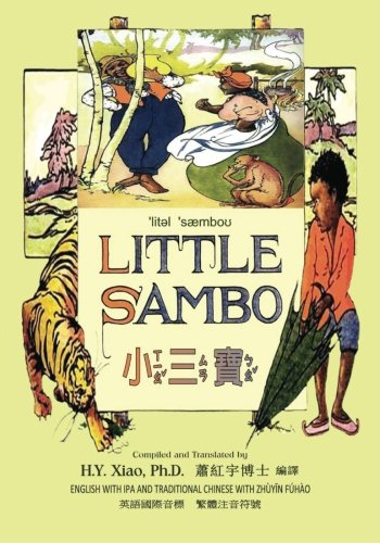 Little Sambo (Traditional Chinese): 07 Zhuyin Fuhao: H y Xiao