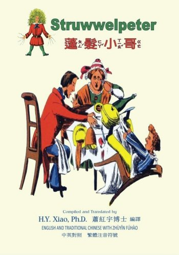 9781505253016: Struwwelpeter (Traditional Chinese): 02 Zhuyin Fuhao (Bopomofo) Paperback Color: Volume 8 (Kiddie Picture Books)
