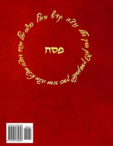 9781505332858: The Rishoni Illuminated Legacy Hagadah (Hebrew Edition)