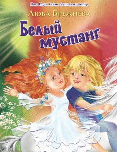The White Mustang (Russian version) (Russian Edition): Brezhnev, Luba