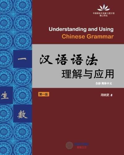 Understanding and Using Chinese Grammar