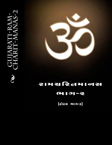 Gujarati-Ram-Charit-Manas-2 (Volume 2) (Gujarati Edition): Anil Pravinbhai Shukla