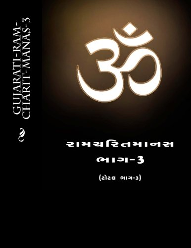 Gujarati-Ram-Charit-Manas-3 (Volume 3) (Gujarati Edition): Anil Pravinbhai Shukla