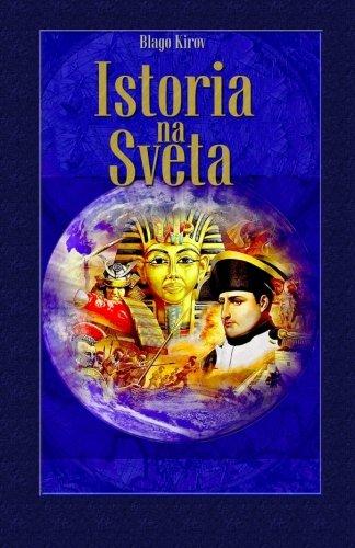 9781505678031: Istoria na Sveta: 1 (Jivata Istoria)
