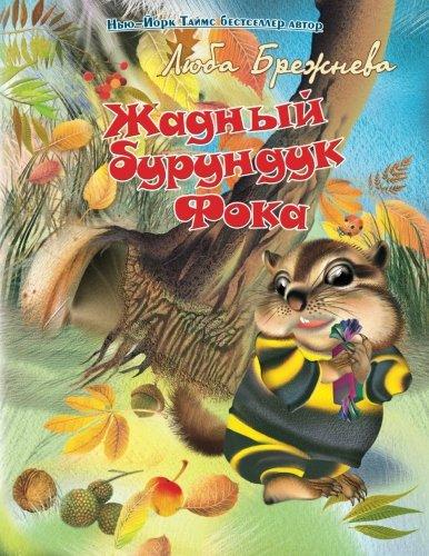 Chipper the Chipmunk (Russian version) (Russian Edition): Brezhnev, Luba
