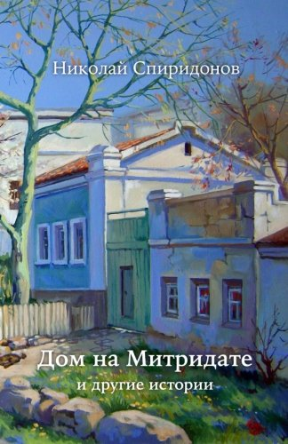 9781505732542: Dom na Mitridate i drugie istorii (Russian Edition)