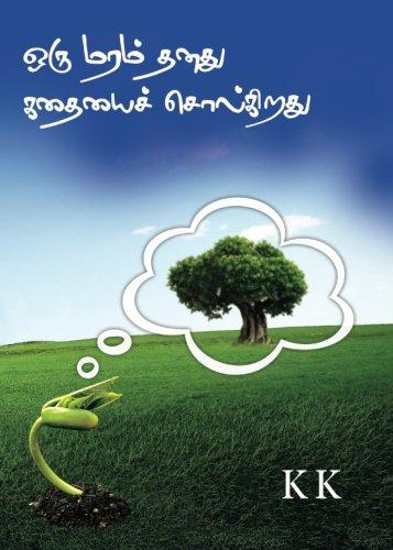 Oru Maram Thanadu Kathaiyai Solgiradu (Tamil Edition): T K, K