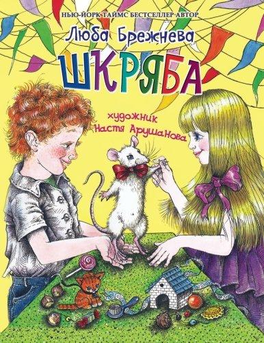 Scuffy (Russian version) (Russian Edition): Brezhnev, Luba
