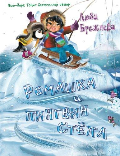 Roy Meets Pete the Penguin (Russian version): Brezhnev, Luba