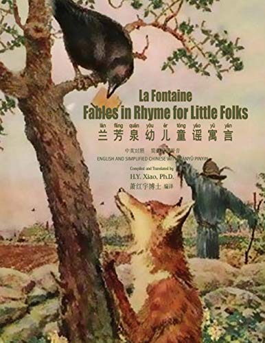 9781505825077: La Fontaine: Fables in Rhymes for Little Folks (Simplified Chinese): 05 Hanyu Pinyin Paperback B&W (Childrens Picture Books) (Volume 8) (Chinese Edition)