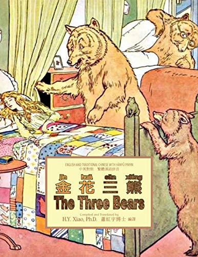 9781505829341: The Three Bears (Traditional Chinese): 04 Hanyu Pinyin Paperback B&W (Childrens Picture Books) (Volume 22) (Chinese Edition)
