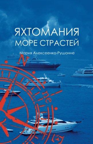YACHT-MANIA. Sea of Passions (Russian language): Ruchonnet, Maria Alekseenko