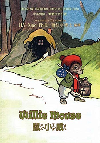 Willie Mouse (Traditional Chinese): 02 Zhuyin Fuhao: H.Y. Xiao PhD;