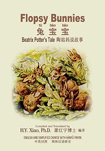 9781505848878: Flopsy Bunnies (Simplified Chinese): 05 Hanyu Pinyin Paperback B&W (Beatrix Potter's Tale) (Volume 2) (Chinese Edition)