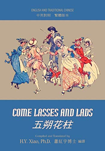9781505872569: Come Lasses and Lads (Traditional Chinese): 01 Paperback B&W (Juvenile Picture Books) (Volume 2) (Chinese Edition)