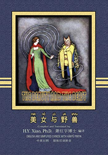 9781505889932: The Beauty and the Beast (Simplified Chinese): 05 Hanyu Pinyin Paperback B&W (Favorite Fairy Tales) (Volume 2) (Chinese Edition)