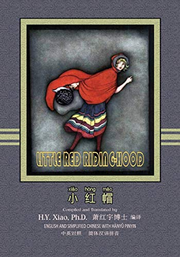 9781505895025: Little Red Riding-Hood (Simplified Chinese): 05 Hanyu Pinyin Paperback B&W (Favorite Fairy Tales) (Volume 9) (Chinese Edition)