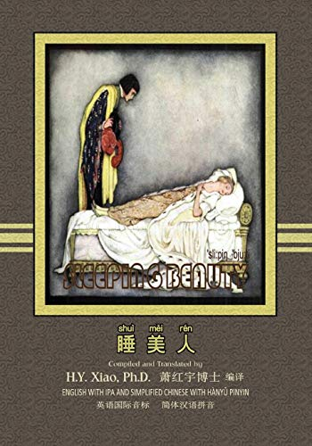9781505897005: The Sleeping Beauty (Simplified Chinese): 10 Hanyu Pinyin with IPA Paperback B&W (Favorite Fairy Tales) (Volume 15) (Chinese Edition)
