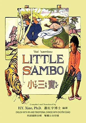 9781505897876: Little Sambo (Traditional Chinese): 07 Zhuyin Fuhao (Bopomofo) with IPA Paperback B&W (Kiddie Picture Books) (Volume 7) (Chinese Edition)