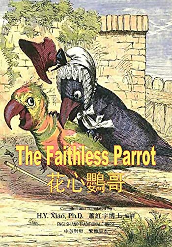 9781505907407: The Faithless Parrot (Traditional Chinese): 01 Paperback B&W (Kiddie Picture Books) (Volume 15) (Chinese Edition)