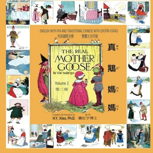 9781505981148: The Real Mother Goose, Volume 2 (Traditional Chinese): 07 Zhuyin Fuhao (Bopomofo) with IPA Paperback B&W (Chinese Edition)