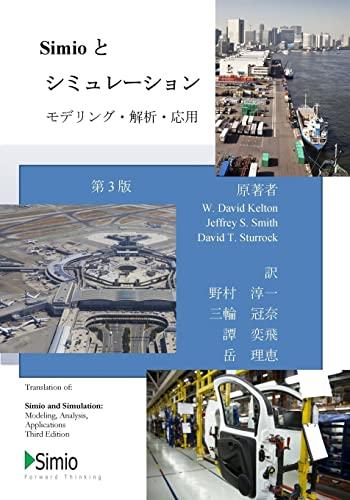Simio & Simulation: Modeling, Analysis, Application: Third Edition, Japanese Translation (...
