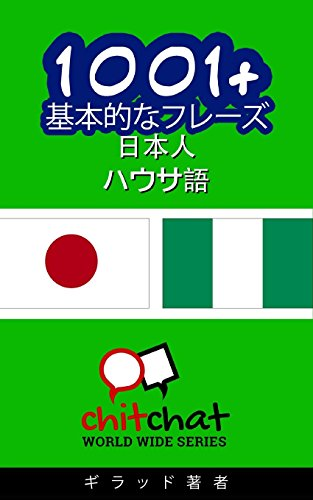 9781506162638: 1001+ Basic Phrases Japanese - Hausa (Japanese and Hausa Edition)