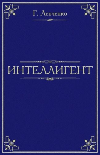 9781506179919: Ph.D. (Russian Edition)