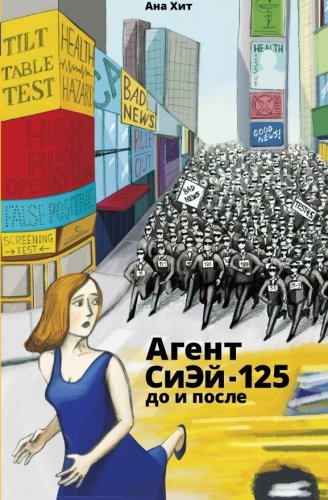 9781506180298: Agent CA-125: Before and After (Russian Edition)