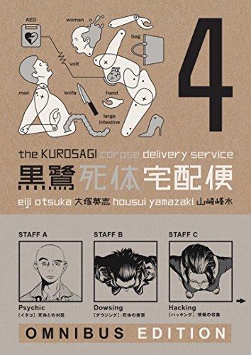9781506700557: Kurosagi Corpse Delivery Service, the: Book Four Omnibus