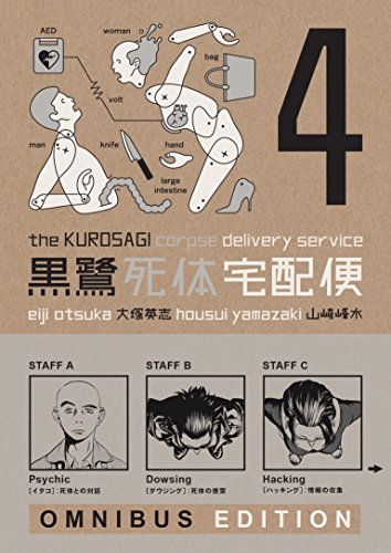9781506700557: The Kurosagi Corpse Delivery Service: Book Four Omnibus (Kurosagi Corpse Delivery Service Omnibus)