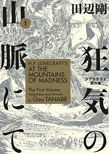 9781506710228: H.P. Lovecraft's At the Mountains of Madness Volume 1 (Manga)