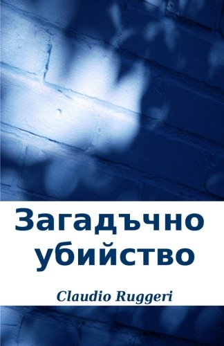 9781507105474: A Murderer's Enigma (Bulgarian version) (Bulgarian Edition)