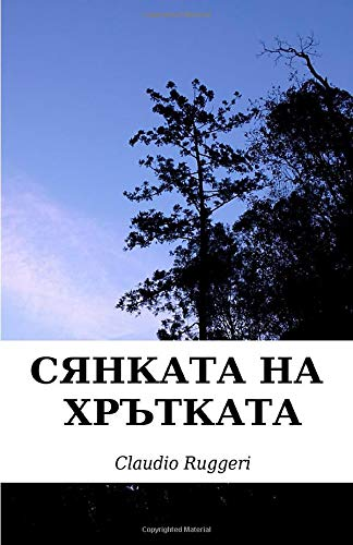 9781507123669: The Shadow of Greyhounds (Bulgarian version)