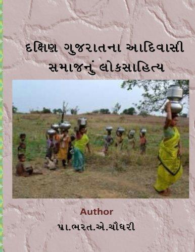 9781507690109: Daxin Gujarat na Adivasi samaj nu lokshahity (Gujarati Edition)