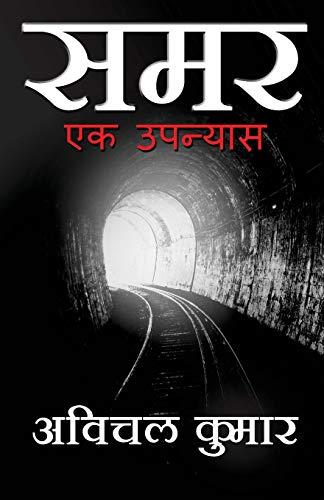 9781507725238: Samar: Ek Upanyas (Hindi Edition)