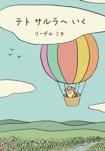 9781507738436: Teto goes to Sarula (Japanese): Volume 2