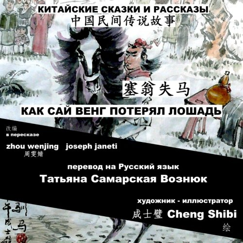 China Tales and Stories: Sai Weng Loses a Horse: Chinese-Russian Bilingual (Russian and Chinese ...