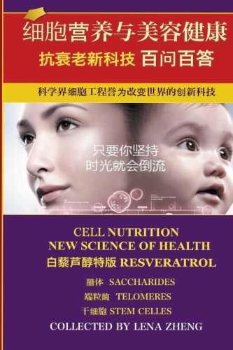 9781507785737: Cell Nutrition - New science of Health 100 FAQs Chinese Version: Promoting cell nutrition as Resveratrol and Monosaccharide for wellness & wealth in ... cell health&Immune System. (Chinese Edition)