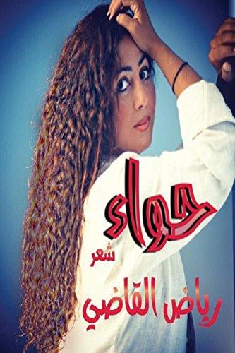 9781507794678: Eve: Riyad AL kadi (Arabic Edition)