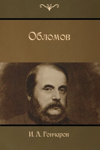 9781507871973: Oblomov (Russian Edition)
