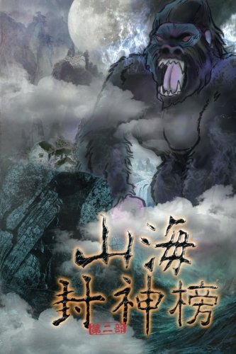 Realm of Chaos Vol 2: Traditional Chinese: Kenneth Lu