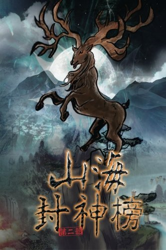 Realm of Chaos Vol 3: Traditional Chinese: Kenneth Lu