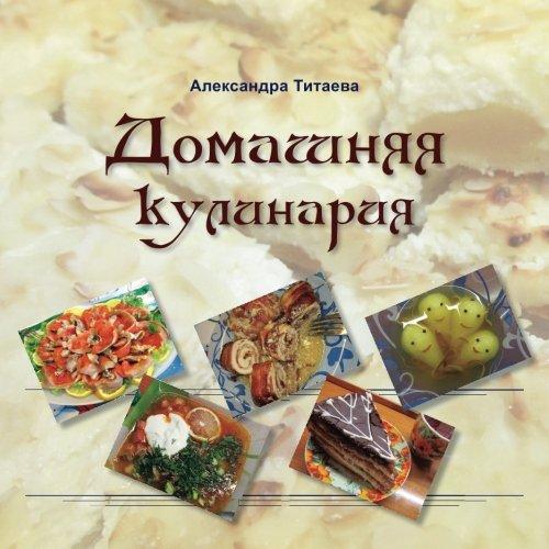 Domashnyaya Kulinariya (Russian Edition): Aleksandra Titaeva
