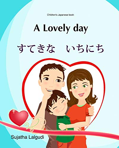 9781508444664: Kids Valentine book: A lovely Day (Bilingual English Japanese) Picture book: Children's Japanese book. English Japanese children's picture book ... for children) (Volume 14) (Japanese Edition)