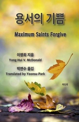 9781508471158: Maximum Saints Forgive (Korean Edition)